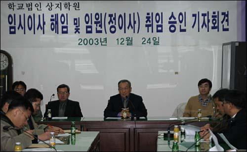 지난 2003년 12월 정식 이사 체제 출범을 선언하고 정상화된 상지대학교. 지난 2003년 12월 정식 이사 체제 출범을 선언하고 정상화된 상지대학교.